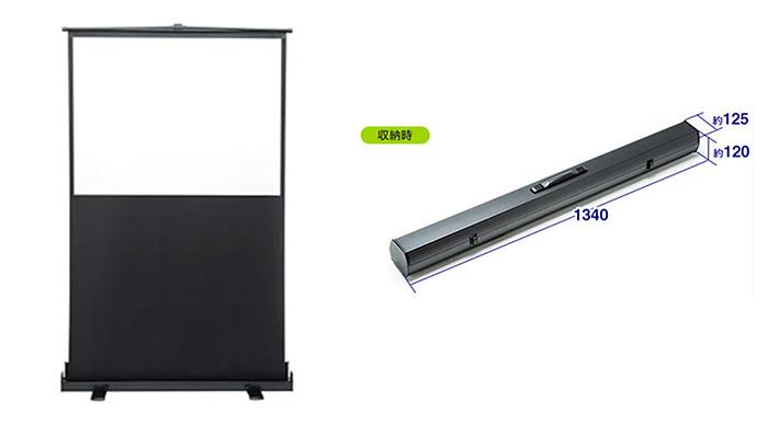 床置きプロジェクタースクリーン(60インチ)